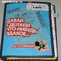 Всероссийский конкурс коллажей «Смэшбук»