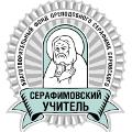 Идет прием работ на конкурс «Серафимовский учитель — 2016/2017»