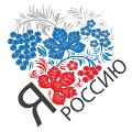 Литературный конкурс «Я люблю Россию!»