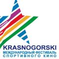 Международный кинофестиваль «Красногорский»