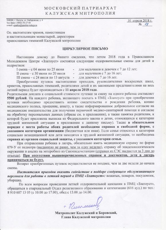 Летние смены в Православном молодежном Центре «Златоуст» в 2018 году