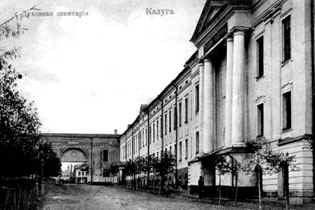 Здание Калужской семинарии (фото конца 19-го века)